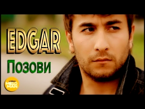 EDGAR - Позови Official Video 2013