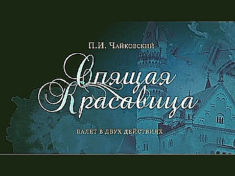 "<span aria-label=""&quot;Sleeping Beauty&quot;. The Kremlin ballet. &quot;&#x421;&#x43F;&#x44F;&#x449;&#x430;&#x44F; &#x43A;&#x440;&#x430;&#x441;&#x430;&#x432;&#x438;&#x446;&#x430;&quot;. &#x41A;&#x440;&#x435;&#x43C;&#x43B;&#x435;&#x432;&#x441;&#x43A;&#x43 - видеоклип на песню"