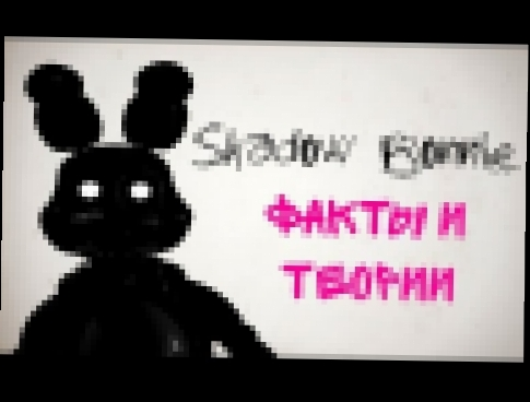 "<span aria-label=""Five Nights At Freddy's 3 Shadow Bonnie 