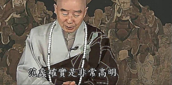 Chinese people Worship the God of Wealth is Fan Li - видеоклип на песню