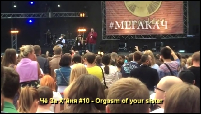 Чё За Х*йня #10 - Orgasm of your sister (Zippo, Rokki Roketto, Скриптонит, Гидропонка, Sil-A) - видеоклип на песню