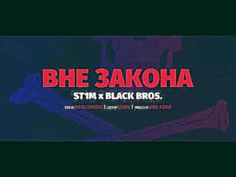 ST1M & BLACK BROS. - Вне закона - видеоклип на песню