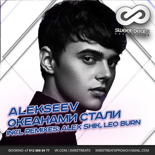 Alekseev Океанами стали (Rocket Fun Club remix)