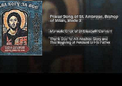 Praise Song of St. Ambrose, Bishop of Milan, Mode 3 - видеоклип на песню