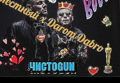 Местный x Darom Dabro – ЧИСТОGUN Fan clip video