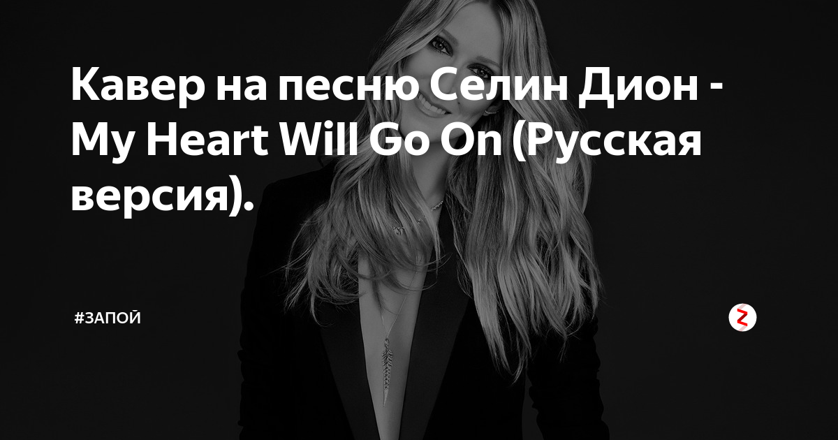 Celine Dion My Heart Will Go On (фильм