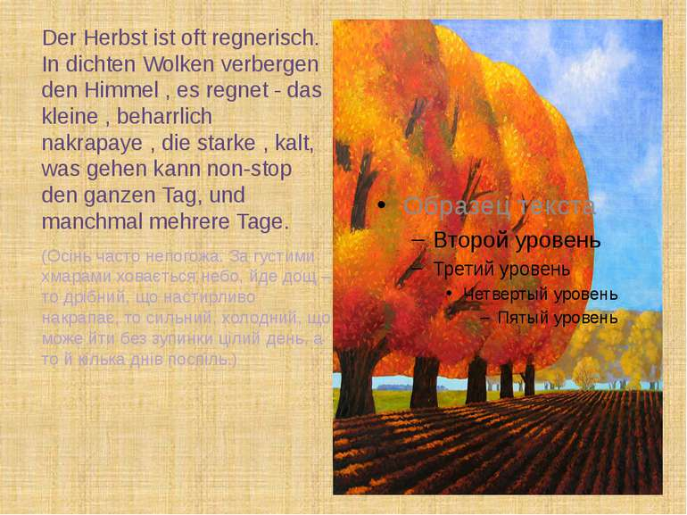Conscious Es ist Herbst V1