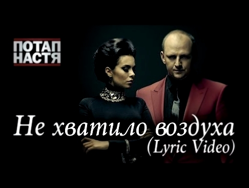 Потап и Настя - Не хватило воздуха (Lyric Video) - видеоклип на песню