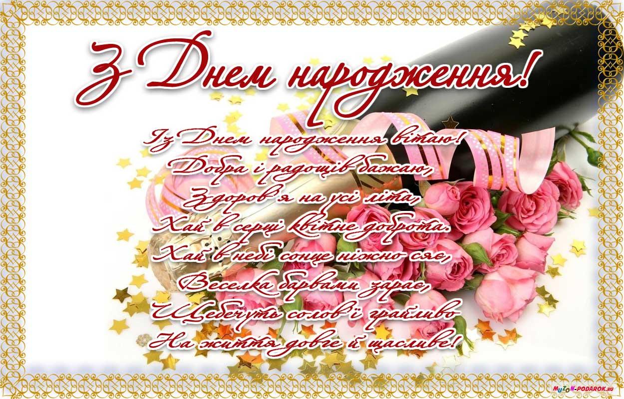 Сделать открытка, с днем рождения картинки на украинском языке
