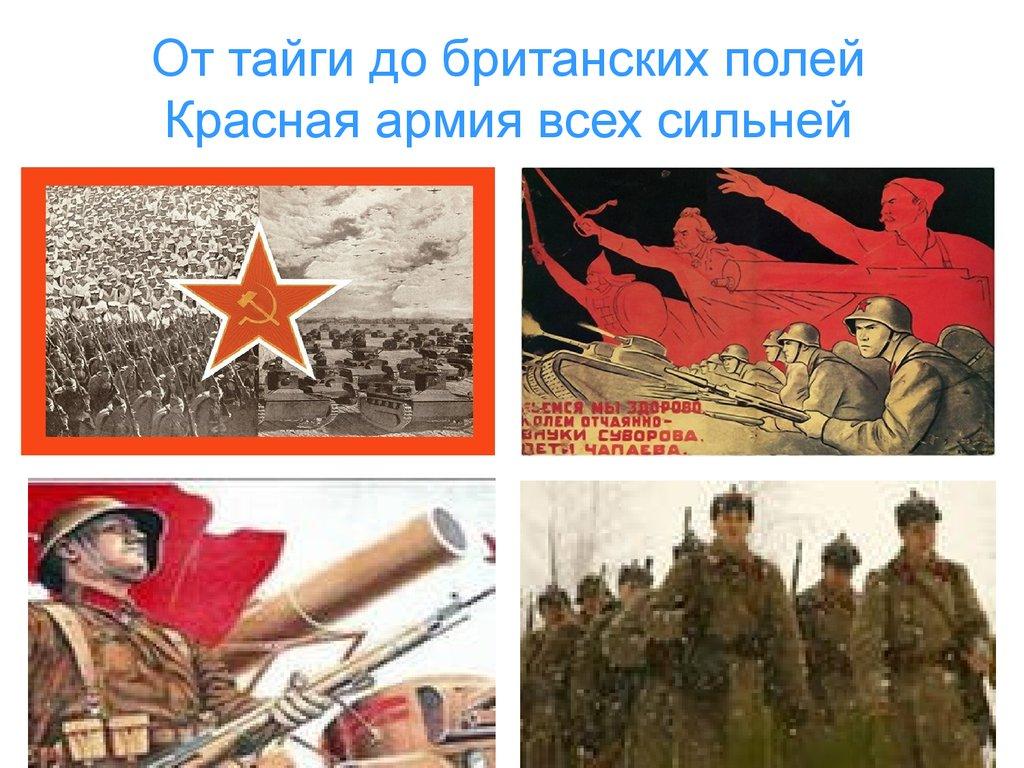 Картинка красная армия всех сильней