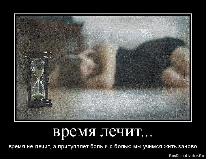 картинки время не лечит оно просто учит жить питта сочетает себе