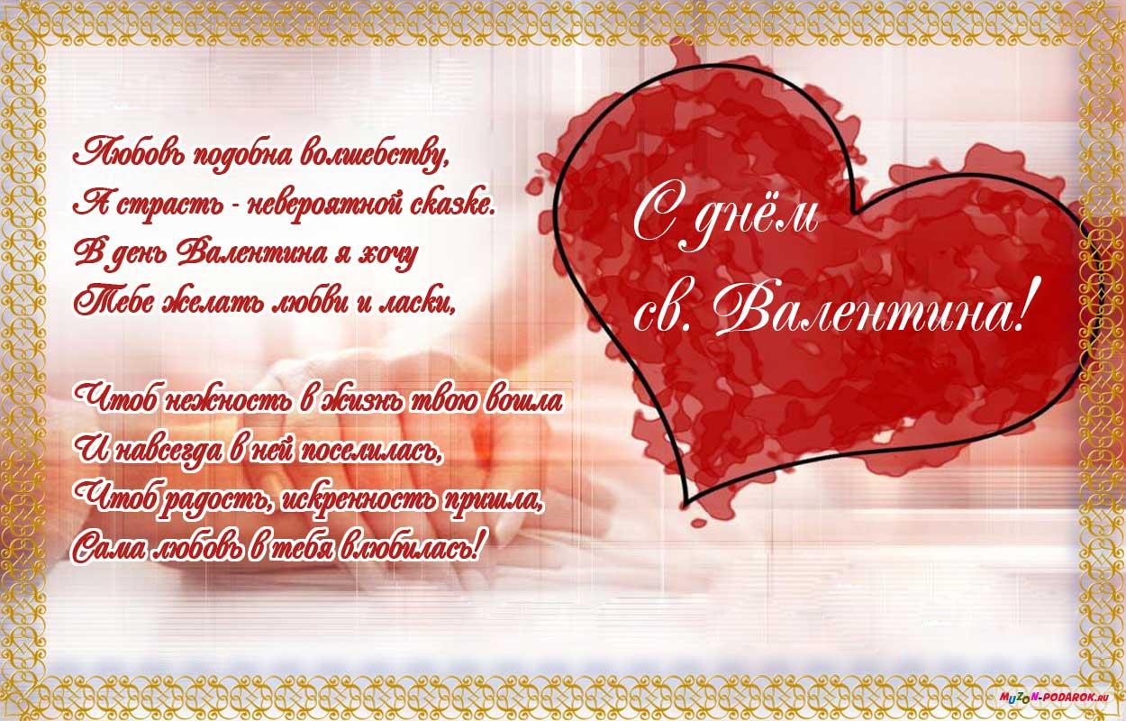 Поздравления жены днем святого валентина