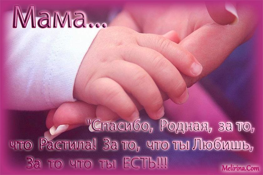 Поздравления с днем рождения маме спасибо тебе за жизнь мою