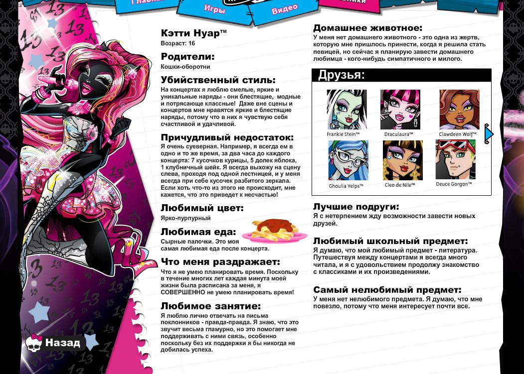 данные анкеты монстер хай на русском картинки для