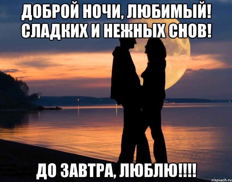 Люблю тебя спокойной ночи картинки и только ты моя