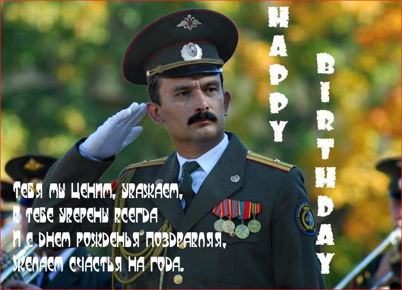 картинки с днем рождения военному офицеру его используют